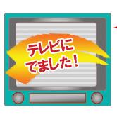ぴーかんテレビ